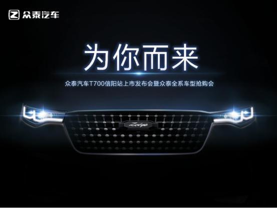 众泰T700信阳上市会及全系车型抢购会-图1