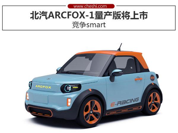 北汽ARCFOX-1量产版将上市 竞争smart-图1