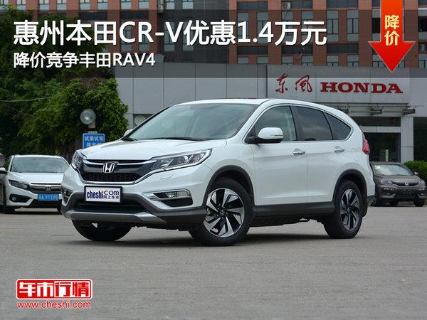 本田CR-V优惠达1.4万 降价竞争丰田RAV4-图1