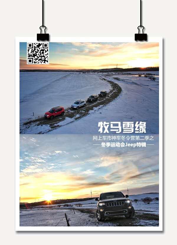 网上车市神车冬令营(第二季)-Jeep与宝沃-图10