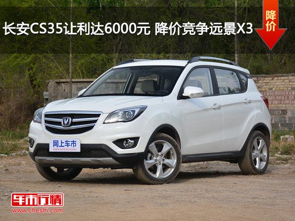 长安CS35让利达6000元 降价竞争远景X3-图1