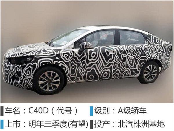 绅宝全年销量超22万辆 第二代车型将上市-图1