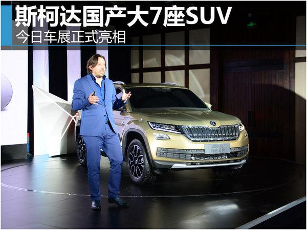 斯柯达国产大7座SUV  今日车展正式亮相-图1
