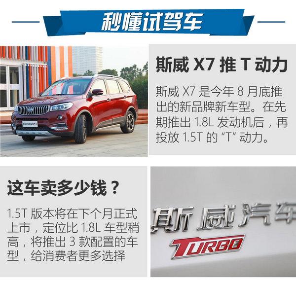 动力更加强劲  斯威X7 1.5T车型太湖试驾-图1
