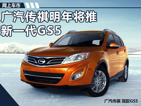 广汽传祺明年推全新中型SUV 溜背造型/酷似冠道-图1