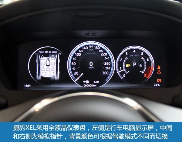 越级豪华运动轿车 东莞实拍全新捷豹XEL-图16