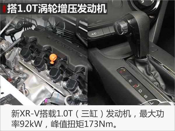 东本XR-V将换搭小排量引擎 动力超翼搏-图2