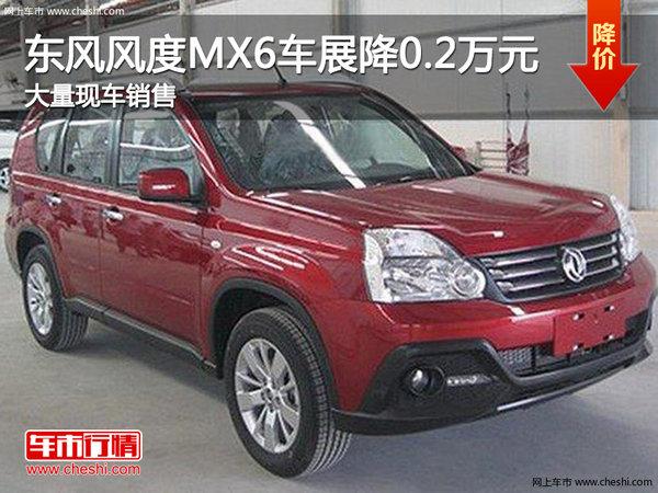 东风风度MX6直降0.2万 南宁车展更优惠-图1