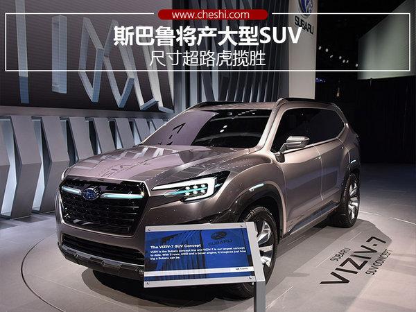 斯巴鲁将产大型SUV 尺寸超路虎揽胜 图
