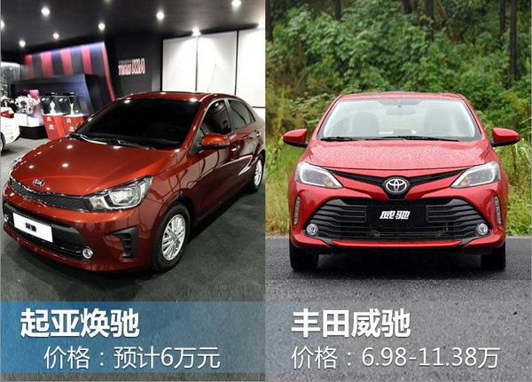 起亚全新焕驰正式发布 二季度上市/低于6万-图7