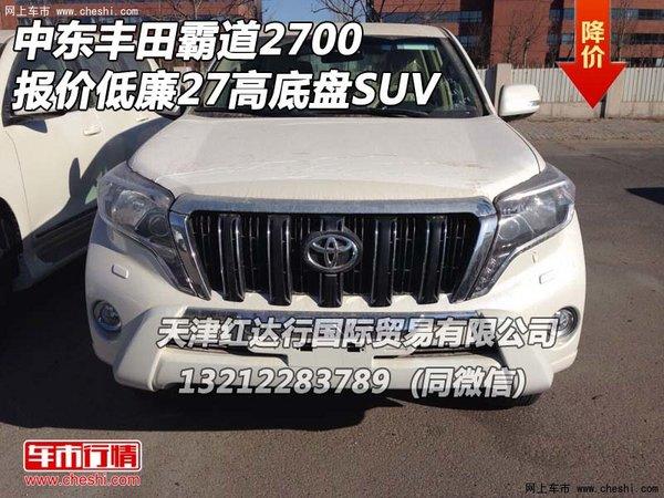 中东丰田霸道2700 报价低廉27高底盘SUV高清图片