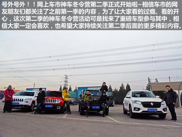 网上车市神车冬令营(第二季)-Jeep与宝沃-图2
