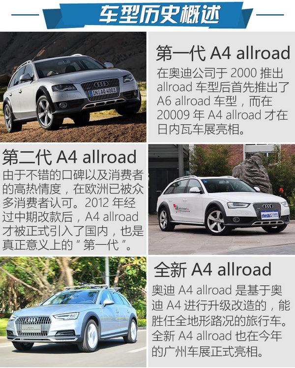 想提高生活品质? 试试奥迪全新A4 allroad-图2