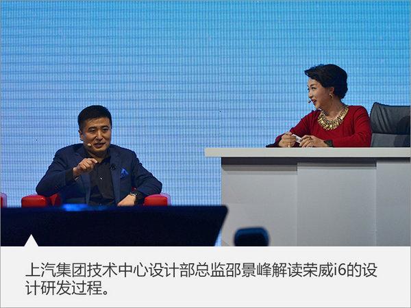 上汽荣威i6正式上市 售价8.98-14.38万元-图3