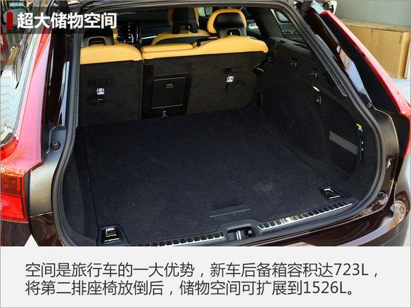 沃尔沃V90 CC预售49-58万元 下月上市-图5