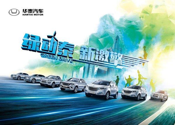 绿动泰•新激擎 华泰汽车闪耀亮相广州车展-图1