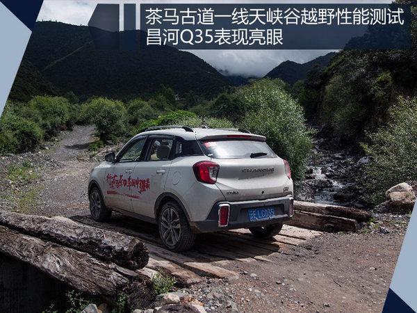 老司机开小鲜肉 北汽昌河Q35滇藏体验-图13