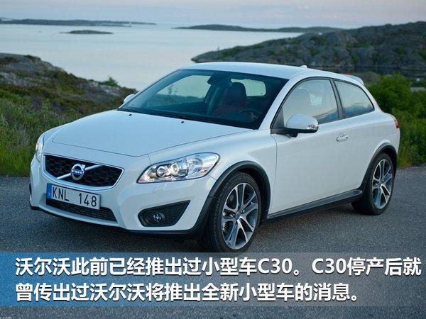 沃尔沃将推小型轿车S20 与宝马MINI展开竞争-图2