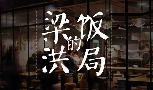 《梁洪的饭局》3月3日邀你开餐啦!-图1