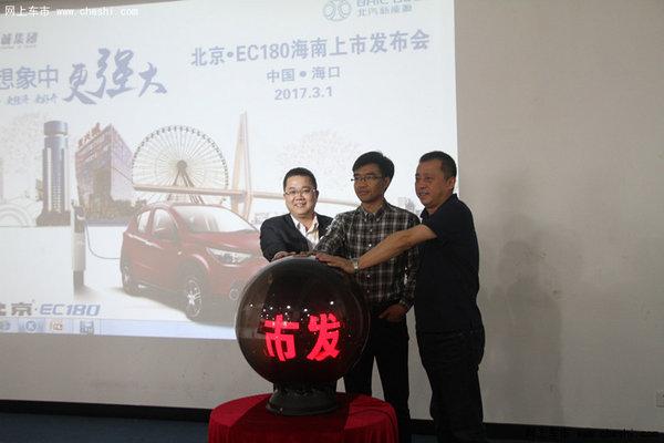 国民纯电动车 北京EC180海口上市-图2
