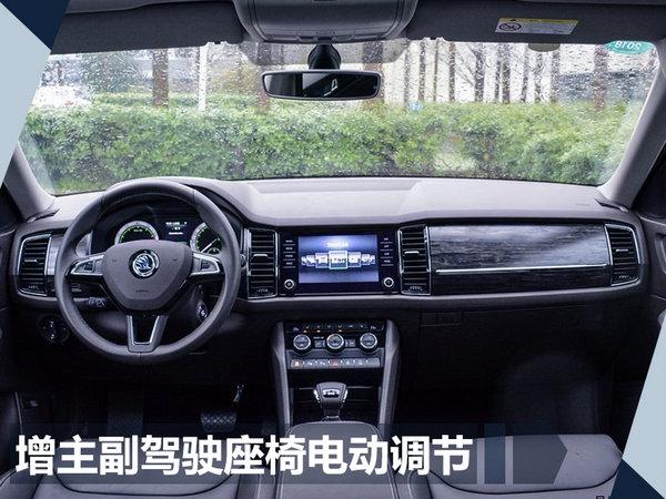 斯柯达柯迪亚克推新车型 配置提升/售22.53万-图2