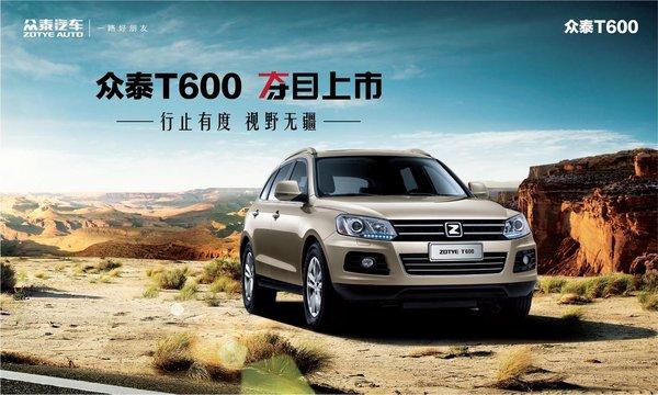 众泰T600正式上市 售7.98 9.88万起