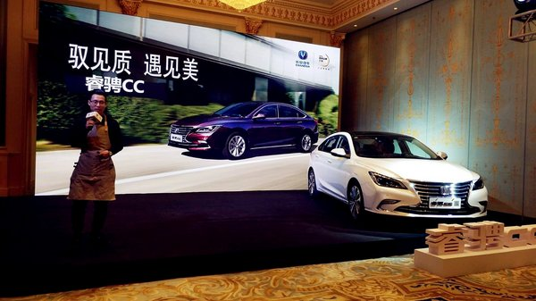 B级轿车新标杆  长安睿骋CC天津品鉴会-图27