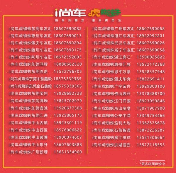 i尚车虎蜘蛛汽车超市 圣诞购车享豪礼-图3