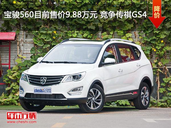 宝骏560目前售价9.88万元 竞争传祺GS4-图1