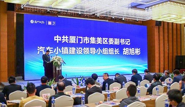 厦门新能源汽车产业 发展高峰论坛落幕-图3