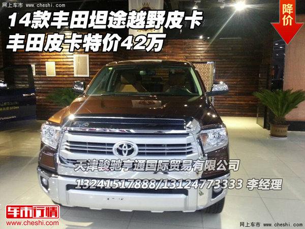 14款丰田坦途越野皮卡 丰田皮卡特价42万高清图片