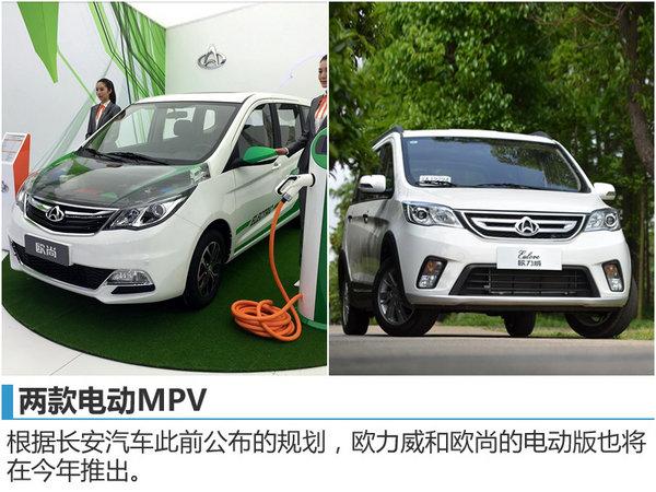 长安新能源车销量破万 3款新车年内上市-图4