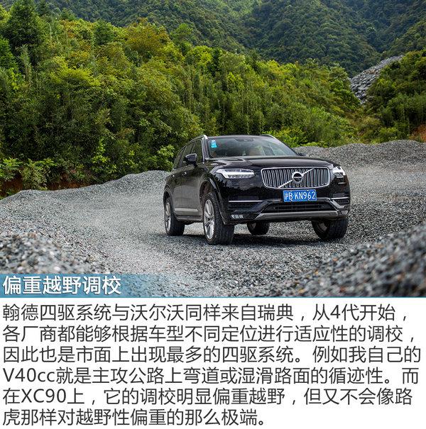 跋山涉水寻秘境 旅行体验XC90硬派的一面-图4