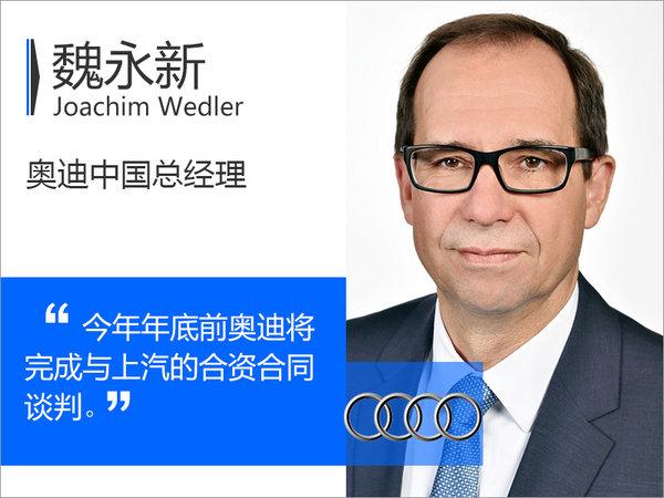 魏永新:今年年底前奥迪将完成与上汽的谈判-图2