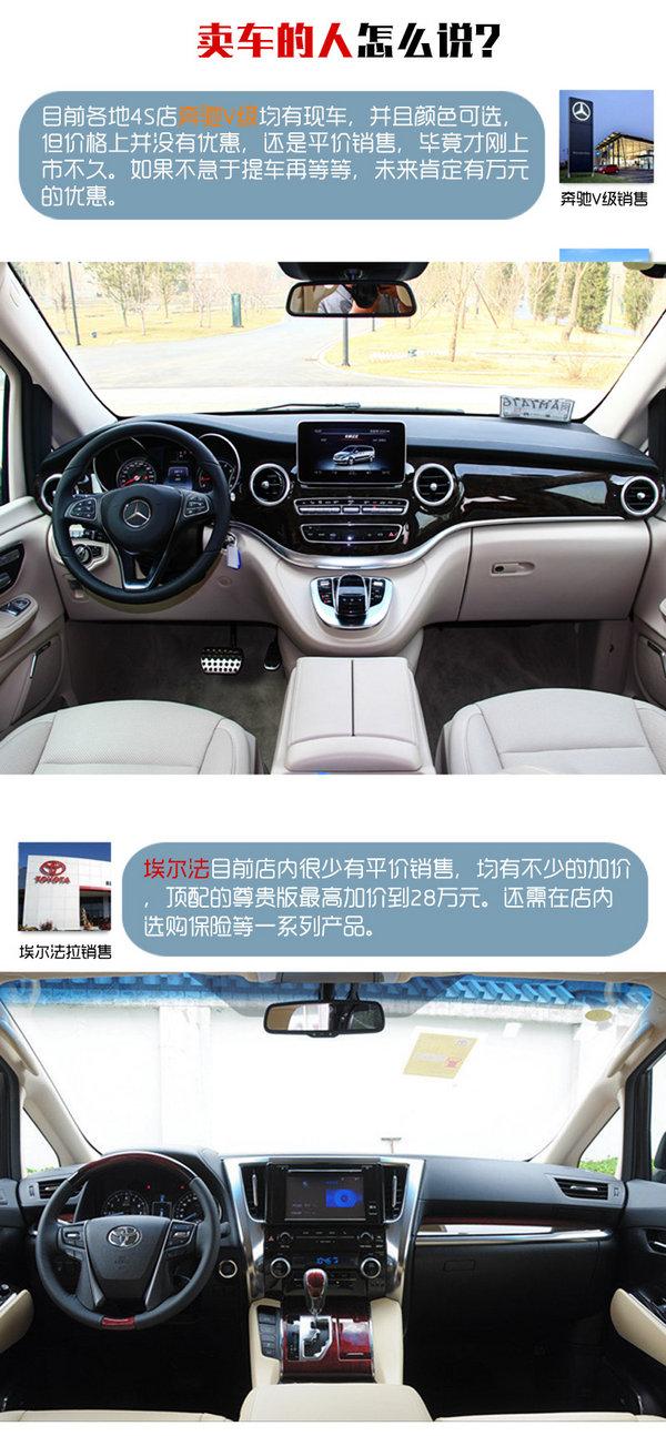 专治买车纠结症 奔驰V260L对丰田埃尔法-图4