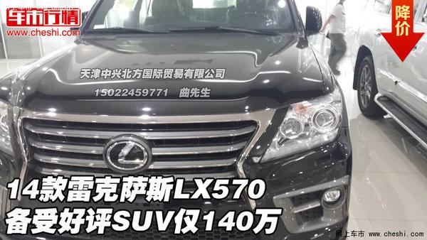 公司了解到,2014款   雷克萨斯lx   570现车到店,备受好评高清图片