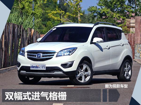 长安汽车5款SUV将上市 百公里综合油耗仅1.9L-图7