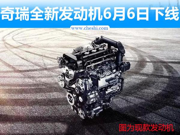 奇瑞第三代发动机6月6日下线 动力超大众/奔驰-图1