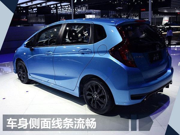 广汽本田将推出新飞度 新增两款运动版车型-图2