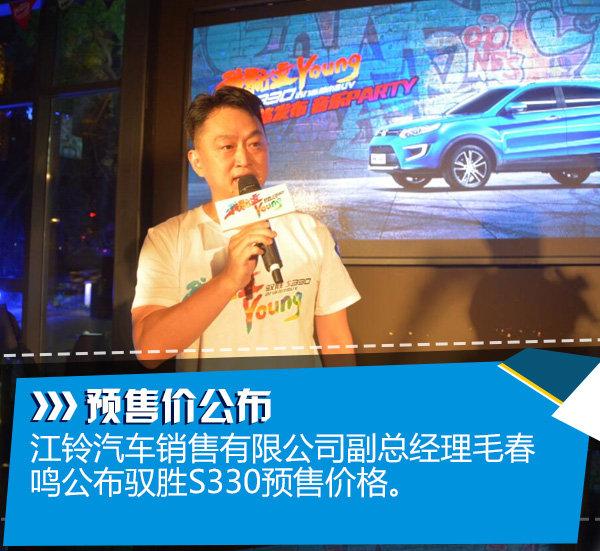 江铃SUV驭胜S330预售价公布 8.88万元起-图5