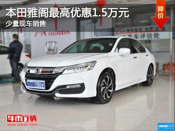 雅阁降价促销 购车最高享优惠1.5万元-图1