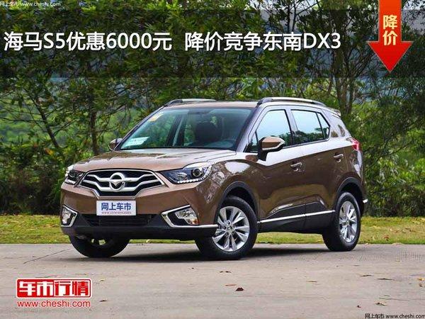 海马S5优惠6000元  降价竞争东南DX3-图1