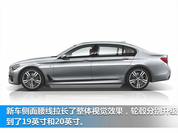 宝马新7系正式上市 89.8万起售/首次增加M套件-图4