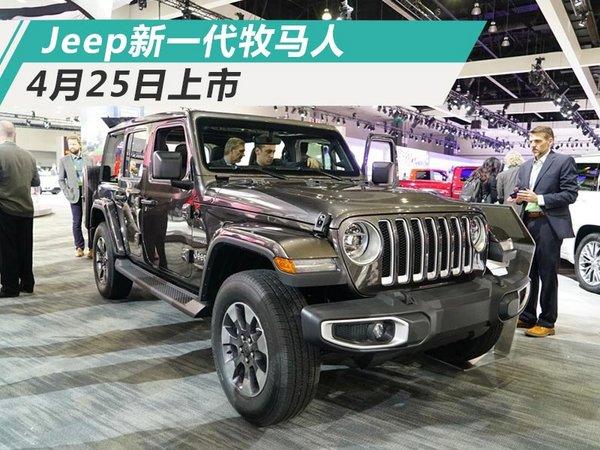 Jeep新一代牧马人4月25日上市 主推2.0T车型-图1