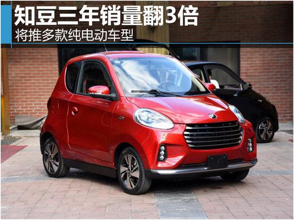 知豆三年销量翻3倍 将推多款纯电动车型-图1