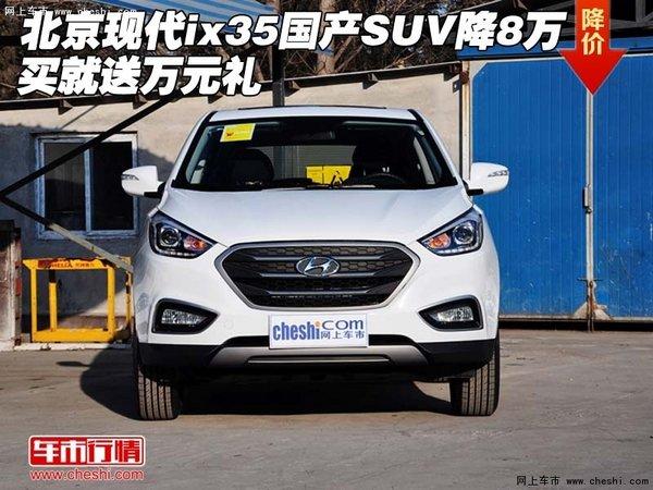北京现代ix35国产SUV降8万 买就送万元礼高清图片