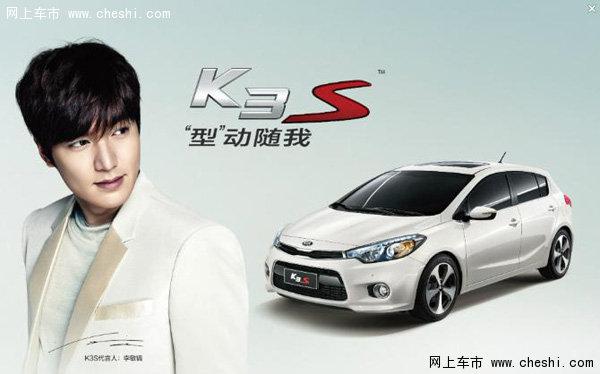 绍兴汽车网 起亚k3s 高清图片