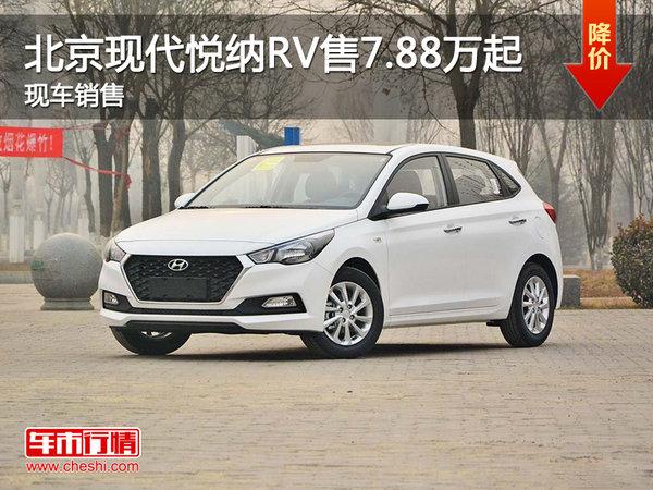 北京现代悦纳RV售7.88万起 竞争威驰FS-图1