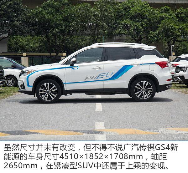 购车享政策优惠 实拍广汽传祺GS4新能源-图4