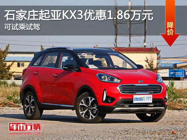 起亚KX3优惠1.86万元 降价竞争现代IX25-图1